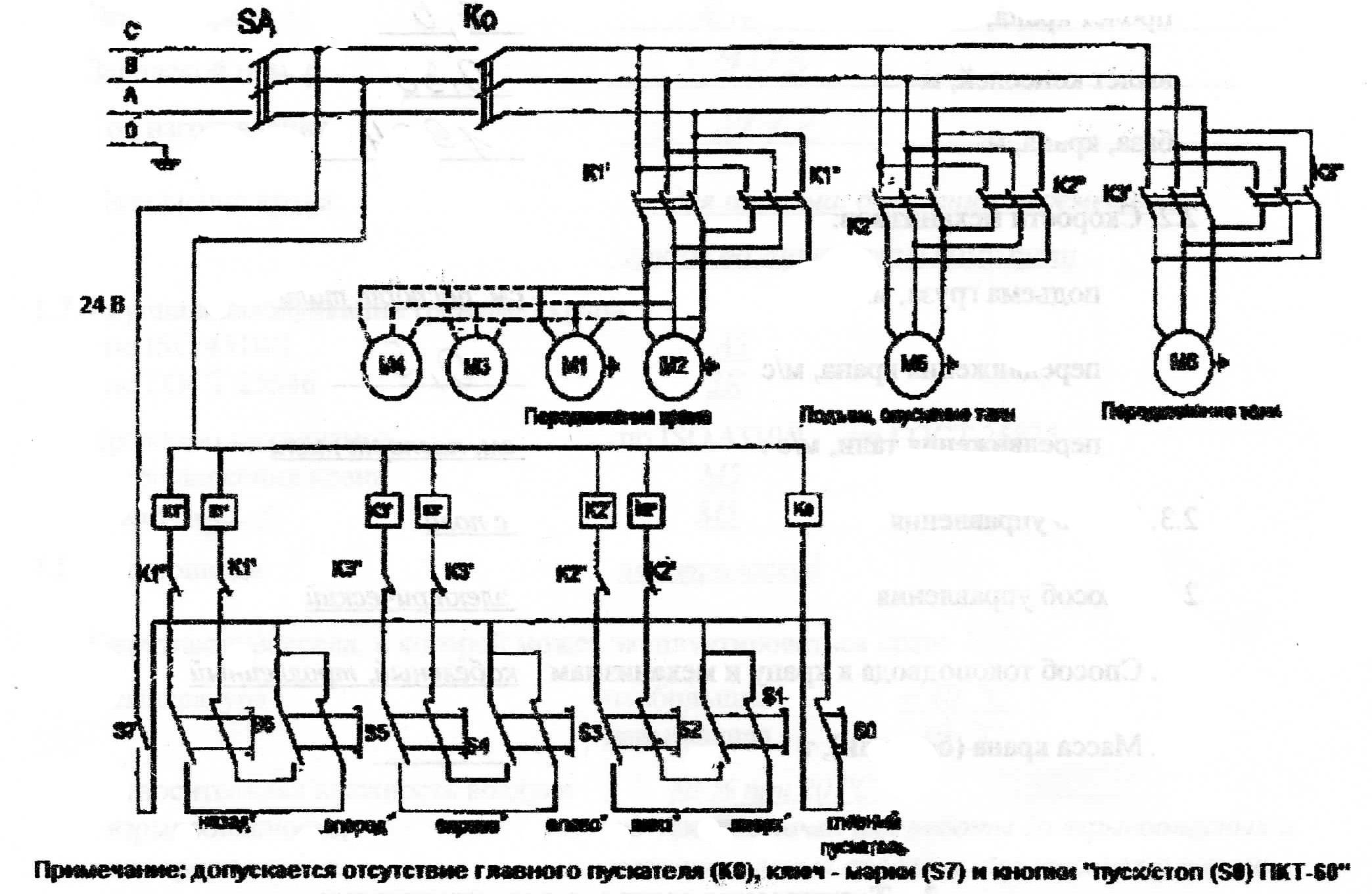 Кинематическая схема кран Схема кран балки - Таль электрическая Это простейшая схема пускателя упрощенный вариант...
